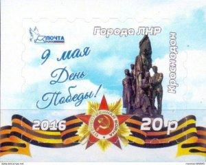 LUGANSK - 2016 - Krasnodon, Victory Day - Imperf Stamp - Mint Never Hinged