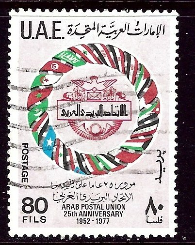 United Arab Emirates 90 Used 1977 issue    (ap4321)
