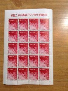 Japan Sc 666 NH  fold along perf