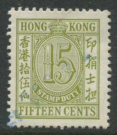 STAMP STATION PERTH Hong Kong #Stamp Duty 15c Stamp VFU  CV$?