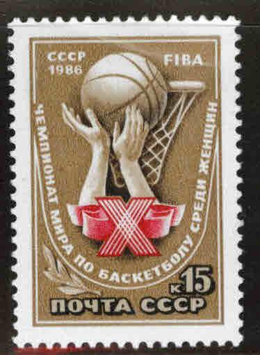 Russia Scott 5480 MH* basketball stamp 1986