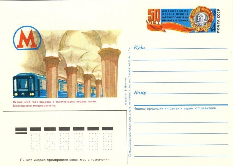 Carte Urss.Urss Soviet Union 1985 4kp Card 50th Anniv Moscow Underground