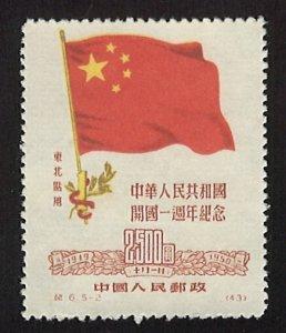 1950 2500$ China Flag Reprint (LL-29)