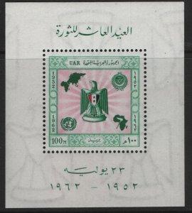 EGYPT, 564, SOUVENIR SHEET, HINGED, 1962 10TTH ANNIV. of the Revolution