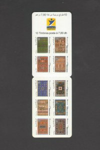 MOROCCO:Sc. 1094 / **CARPETS OF MOROCCO**/ Self-Stick Booklet of 10 / All MNH