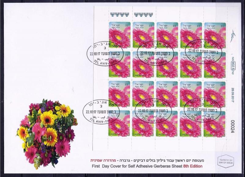 ISRAEL 2017 GERBERAS 1 NIS 8th ISSUE SELF ADHESIVE STAMP BOOKLET FDC