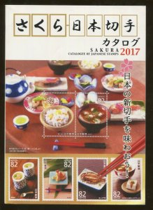 2017 Sakura Catalogue of Japanese Postage Stamps