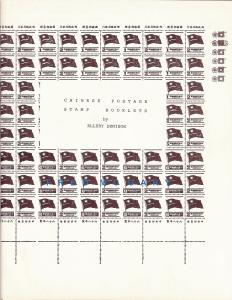 1981 Ellery Denison's Chinese Postage Stamp Booklets 1917-1980