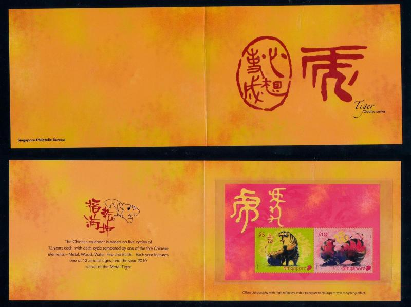 [52531] Singapore 2010 Animals  Chinese New Year Tiger with hologram MNH S/S