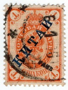 (I.B) Imperial Russia Postal : China Office Overprint 1k