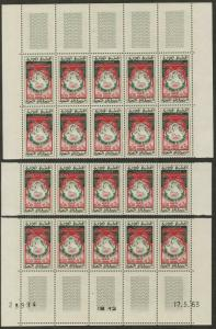 ALGERIA Sc#B97 1963 Solidarity Fund Wholesale Lot of 20 Complete Sets MNH