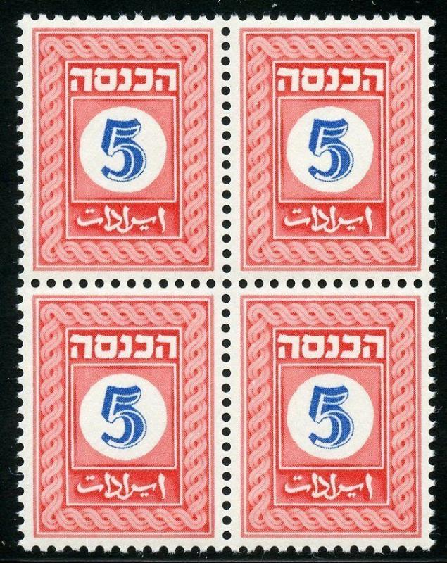 ISRAEL 5 AGOROT UNISSUED REVENUE PRINTED IN RED WITH BLUE NUMERAL BLOCK MINT NH