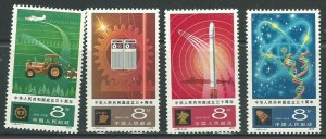 1979 Peoples Republic of China Scott Catalog Numbers 1506-1509 Unused Never Hing