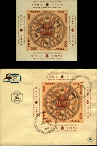 Israel 1957 1st Intl. Stamp exhibition Souvenir Sheet & Cover with Fancy Cancels