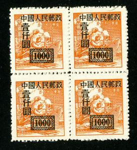 China PRC Stamps # 29 Superb Overprint on Left Side Instead of Right