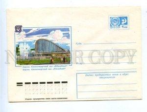 178704 UKRAINE Kherson Jubilee concert hall POSTAL COVER
