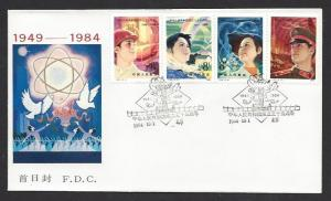 CHINA / PRC 1984 Anniv People's Republic Sc 1944-1947 on U/A Cachet FDC