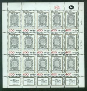 Israel, 645, MNH,  400 Years Of Hebrew Printing in Safed, 1977, Full Sheets