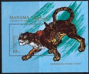 MANAMA Mi BK 126A MNH SS SCV $8.75  BIN $4.50  CATS