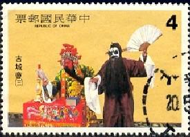 Opera Scene, The Ku Cheng Reunion, Taiwan SC#2284 Used
