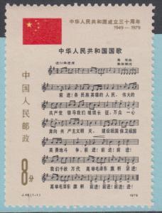 China 1510 Mint Hinged OG * - No Faults Very Fine!