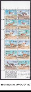 QATAR - 1996 GAZELLES / WILD ANIMALS - SE-TENANT 12V - MINT NH