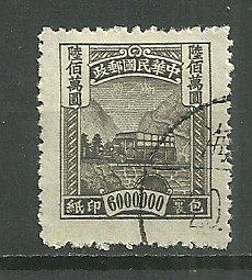 1945-8 China Q25  $6,000,000 Parcel used.