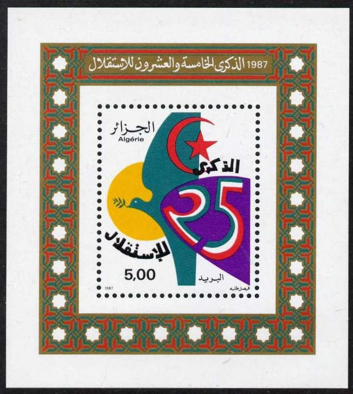 Algeria 843 MNH National Independence, Birds
