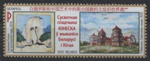 2020 Belarus 1v UNESCO World Heritage in Painting of Belarus and China