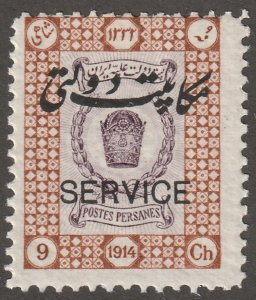 Persian stamp, Scott#O46, mint hinged, 9ch, SERVICE, #ed-229