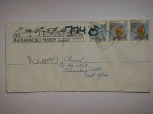 Botswana- 1997- Phuthadikobo Museum, P2, 15t