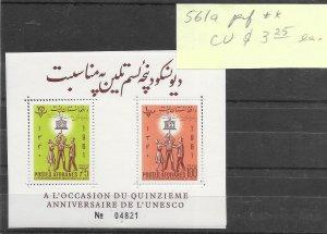 Afghanistan #561a MNH - Sourvenir Sheet - CAT VALUE $3.25ea RANDOM PICK