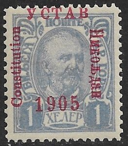 MONTENEGRO 1905 1h CONSTITUTION OVPT 15mm Issue Sc 66 MH