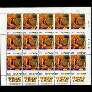 ISRAEL 1976 - Scott# 615 Sheet-Wall NH margin folded