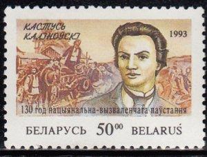 Belarus, Sc 68, MNH, 1983, 130th Anniversary of Revolution