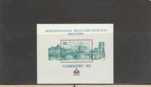 RUSSIA 5170 SOUVENIR SHEET MNH 2019 SCOTT CATALOGUE VALUE $2.00