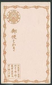 JAPAN 1875 early postal card very fine unused..............................42577
