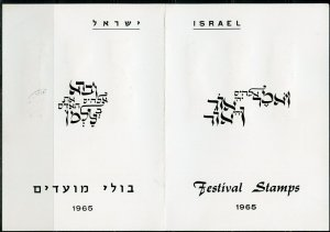 ISRAEL LOT OF TWO 1965 HOLIDAYS FIRST DAY CANCELLED ON MAXIMUM FOLDER