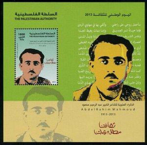 HERRICKSTAMP PALESTINIAN AUTHORITY Sc.# 237 Abdel Rahim Mahmoud S/S Mint NH