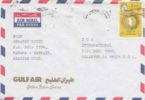 Bahrain 200f Map c1985 Manama, Bahrain Airmail to Scranton, Penn.  Corner car...