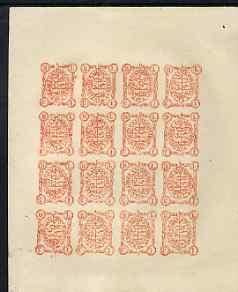Indian States - Bhopal 1903 1/4a rose-red on laid paper, ...