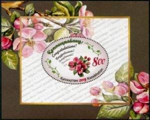 2019 Kazakhstan Women's Day Flowers SS (Scott NA) MNH