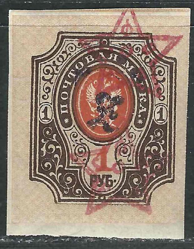 Transcaucasian Federated Republic 13var Mi 7 I 1R MNH VF 1923 SCV $35.00
