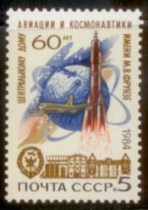 Russia 1984 SC# 5308 Space  MNH CH1