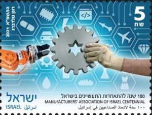 Israel 2021 MNH Stamps Industry Manufacturers' Association Of Israel Centennial