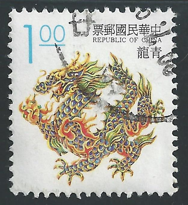 China, Republic of #2920 $1 Lucky Animals - Blue Dragon