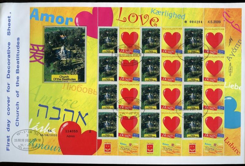 ISRAEL 2010 CHURCH OF THE BEAUTITUDES LOVE  SHEET ON FDC