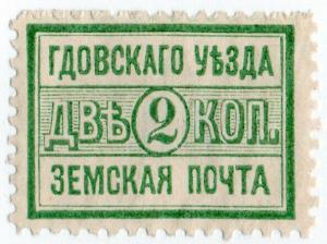 (I.B-CK) Russia Zemstvo Postal : Gdov 2kp