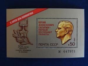 Post stamp, SU, 1981, №4 B-R-SU