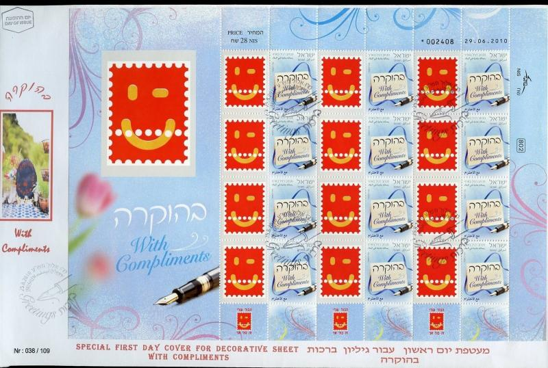 ISRAEL 2010 WITH COMPLIMENTS PERSONALLIZED SHEET FIRST DAY COVER